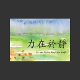 Feng Shui Künstlerkarte - In der Ruhe liegt die Kraft