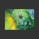 Feng Shui Künstlerkarte - Lebe deinen Traum
